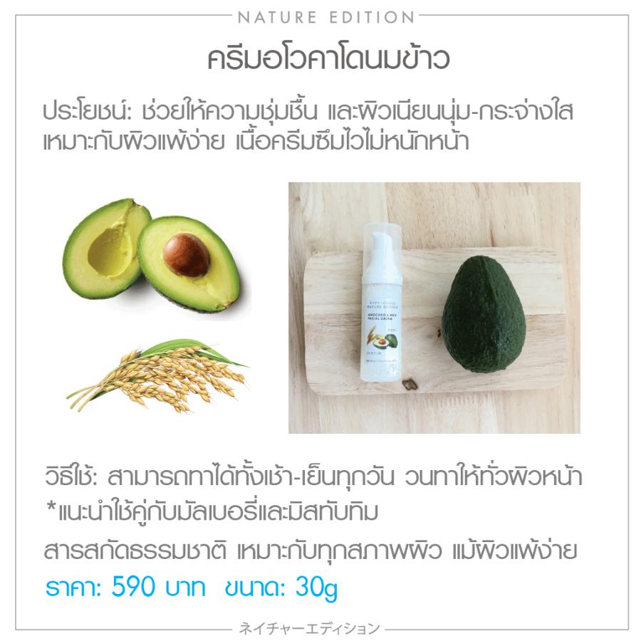catalog---avocado
