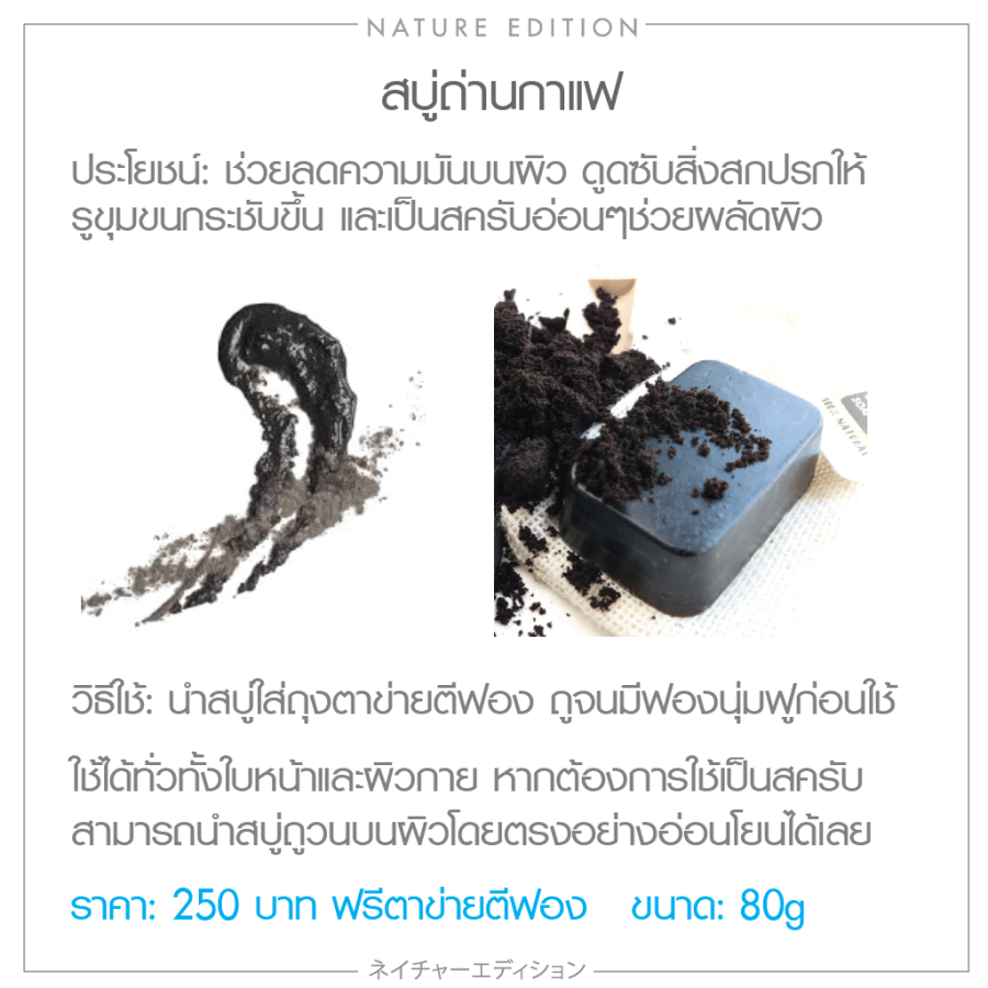 catalog---charcoal-soap