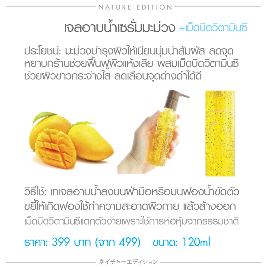 catalog---mango-bath-gel