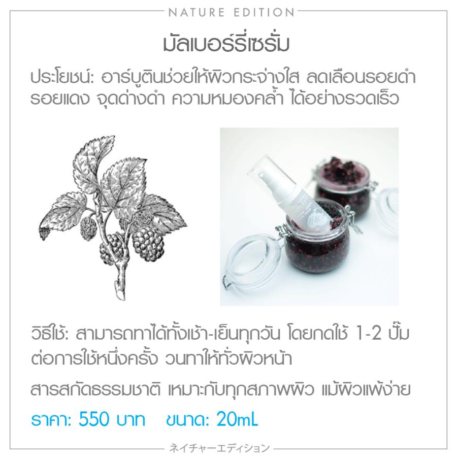 catalog---mulberry-serum