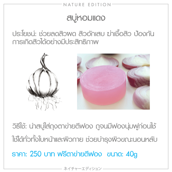 catalog---shallot-soap