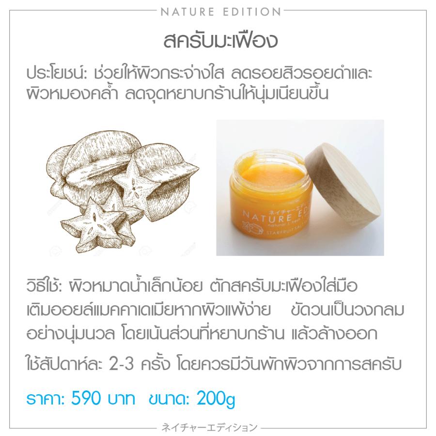 catalog---starfruit-scrub