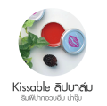kissable lip balm