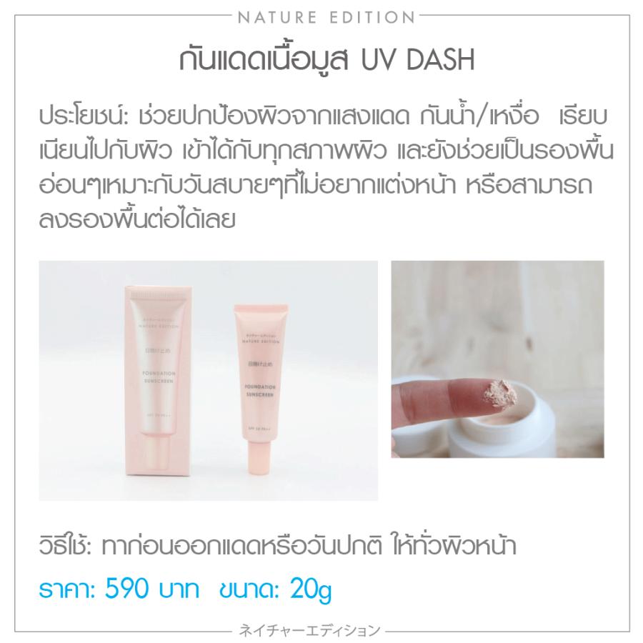 catalog---sunscreen-uv-dash-2